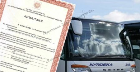 Возвращение лицензий на перевозки