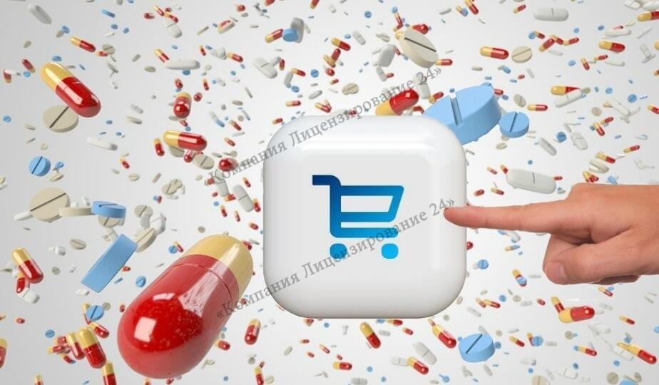 онлайн продажа лекарственных препаратов