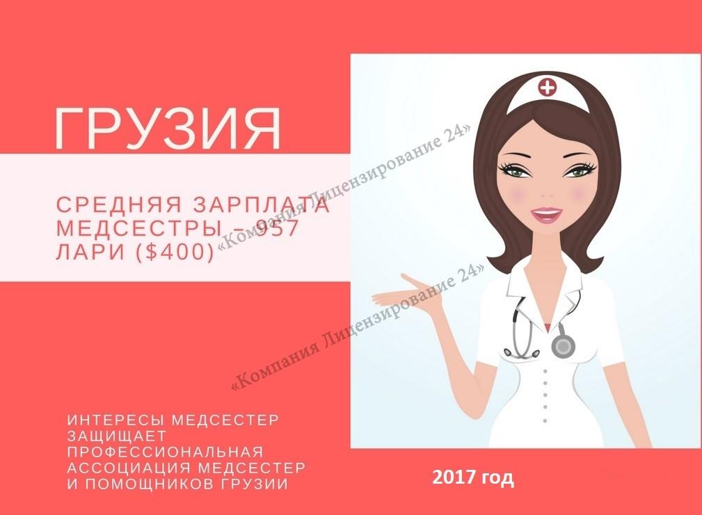 заработная плата медсестры в грузии