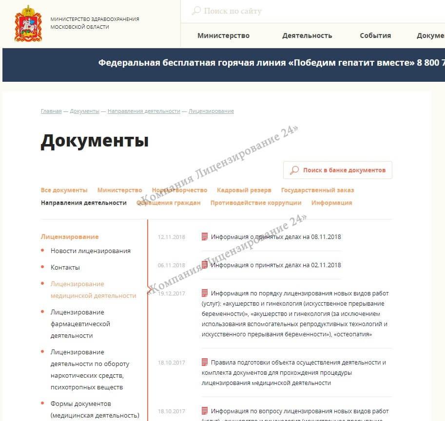 сайт Департамента лицензирования Министерства здравоохранения Московской области.