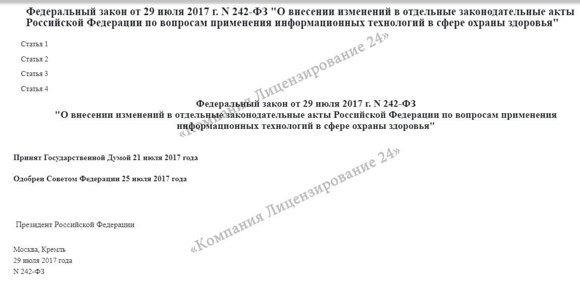 ФЗ N242 от 29 июня 2017 (ГАРАНТ - Правовая база данного сегмента)