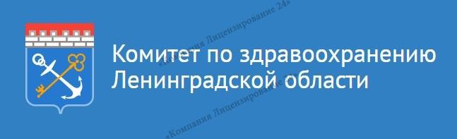 Комитет по здравоохранению Ленинградской области