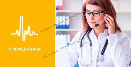 Лицензирование телемедицины