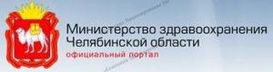 Министерство здравоохранения Челябинска (Департамент лицензирования);