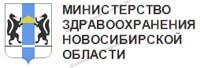 Министерство здравоохранения Новосибирской области (Департамент лицензирования