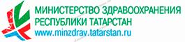 Министерство здравоохранения Республики Татарстан (Департамент лицензирования);