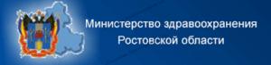 Министерство здравоохранения Ростовской области (Департамент лицензирования);