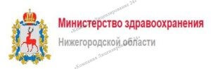 Нижний Новгород – Министерство здравоохранения (Департамент лицензирования);