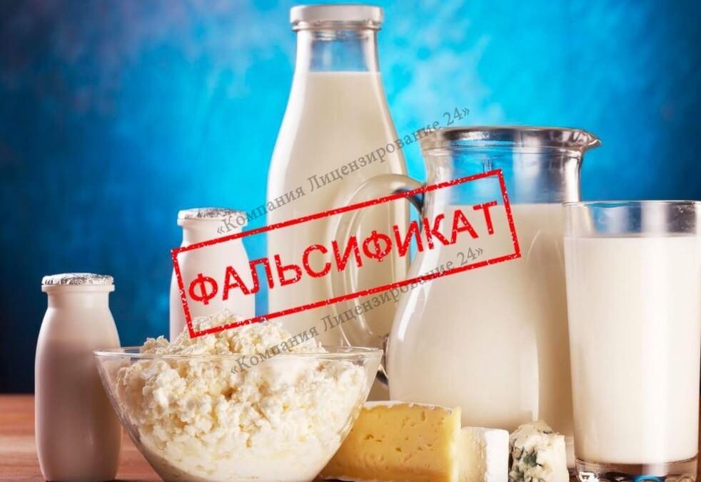 фальсификат молочной продукции