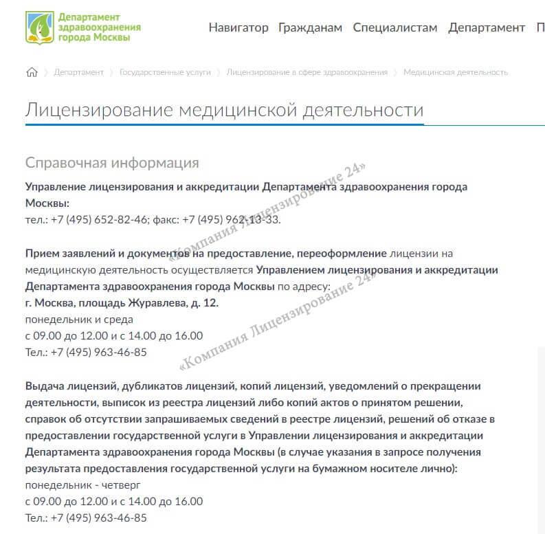 сайт Департамента здравоохранения города Москвы