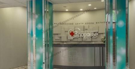 Медицинский центр Елены Малышевой оштрафовали