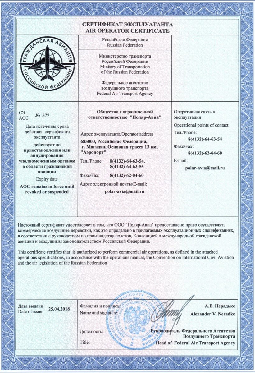 Отменят ли лицензию Росавиации на авиаперевозки?