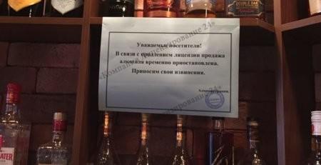 приостановление алкогольной лицензии.