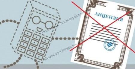 Электронные фармацевтические и медицинские лицензии