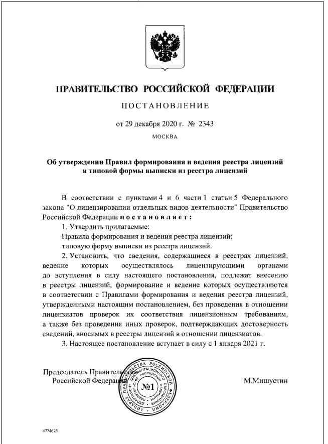 Электронные лицензии приняты от 1 января 2021 года